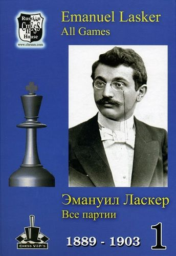 Emanuel Lasker - All Games 1889-1903