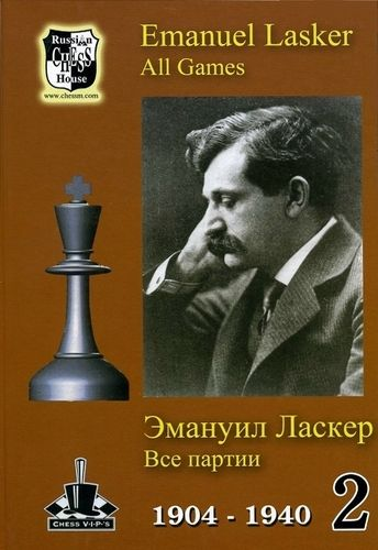 Emanuel Lasker - All Games 1904-1940